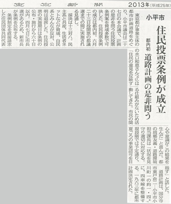 20130328tokyo_shakai