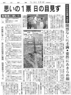 20130527_朝日朝刊多摩欄