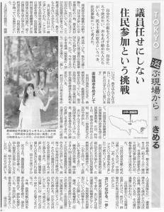 6月21日 朝日新聞 朝刊