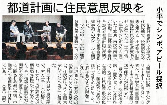 7月2日 東京新聞