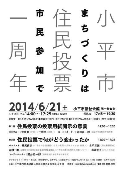20140621symposium_poster