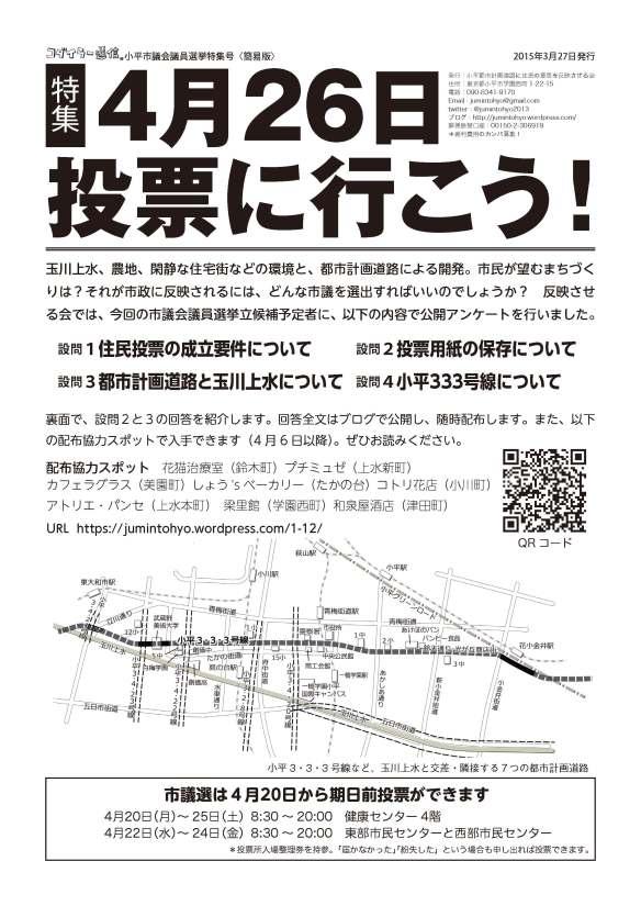 コダイラー通信特集号(地図訂正)_ページ_1